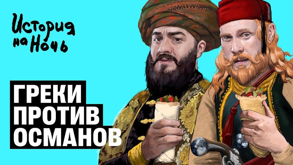 s01e24 — #24: «Греки против османов»