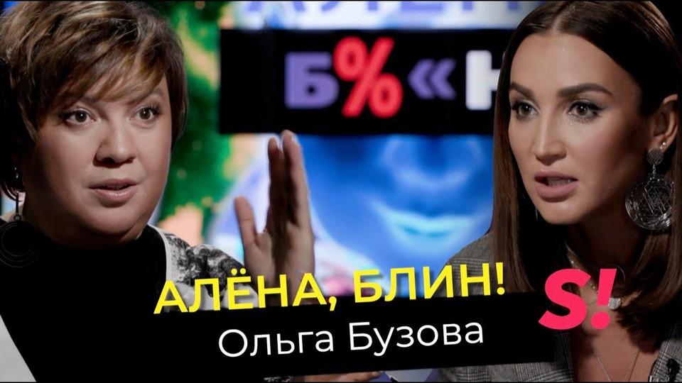 s01e12 — Ольга Бузова— свадьба сDAVA, конфликт сГалич, ссора ссестрой, поддержка ЛГБТ ипластика
