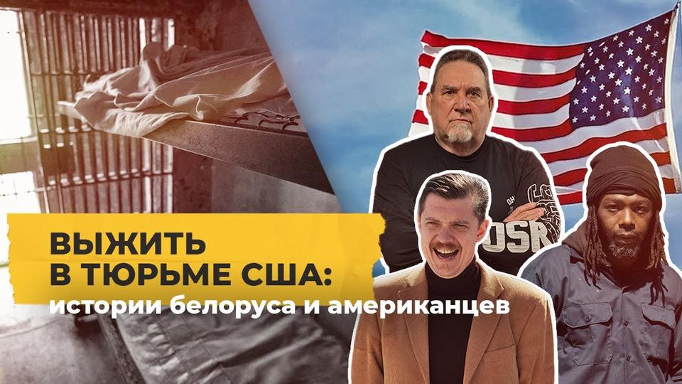 s01e09 — Назоне вСША: истории белоруса иамериканцев