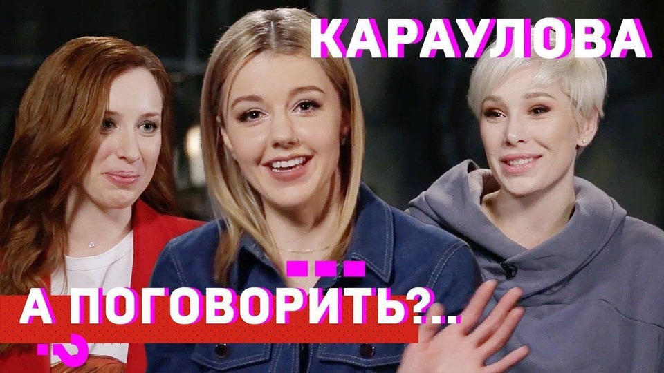 s01e11 — Юлианна Караулова: Бейонсе я бы свои песни не показала