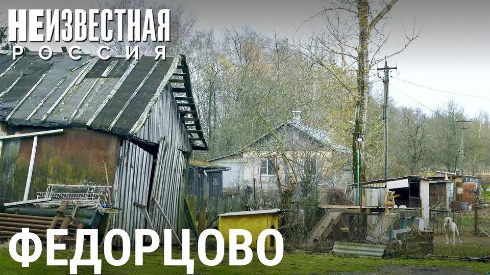 s06e17 — Федорцово: жизнь несахар