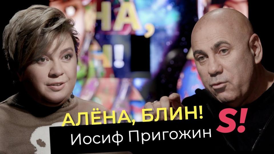s01e18 — Иосиф Пригожин— коронавирус как мировой заговор, партия Валерии, правда оКриде иBlack Star