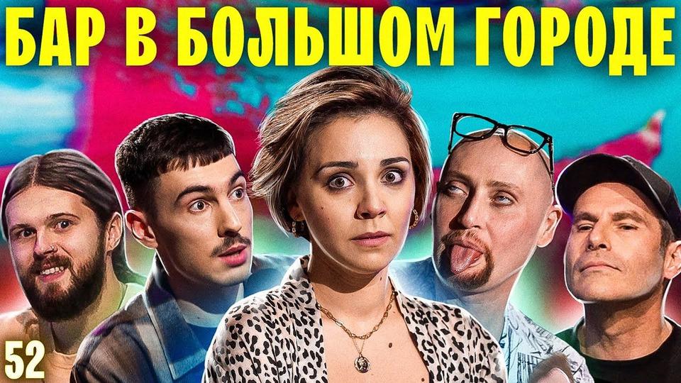 s06e52 — Саша Ваш, Шура, Женя Калинкин, Михаил Шац