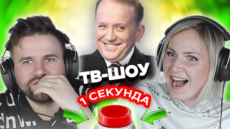 s2021e168 — УГАДАЙ тв-шоу за1 секунду позаставке