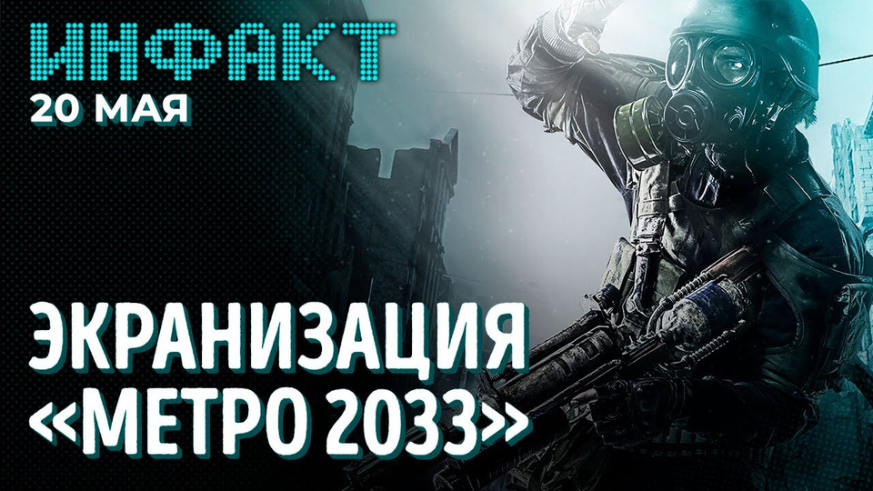 s07e94 — Гифки новой Battlefield, 5 лет Overwatch, фильм по«Метро», иски кCD Projekt, трейлер Кислева…
