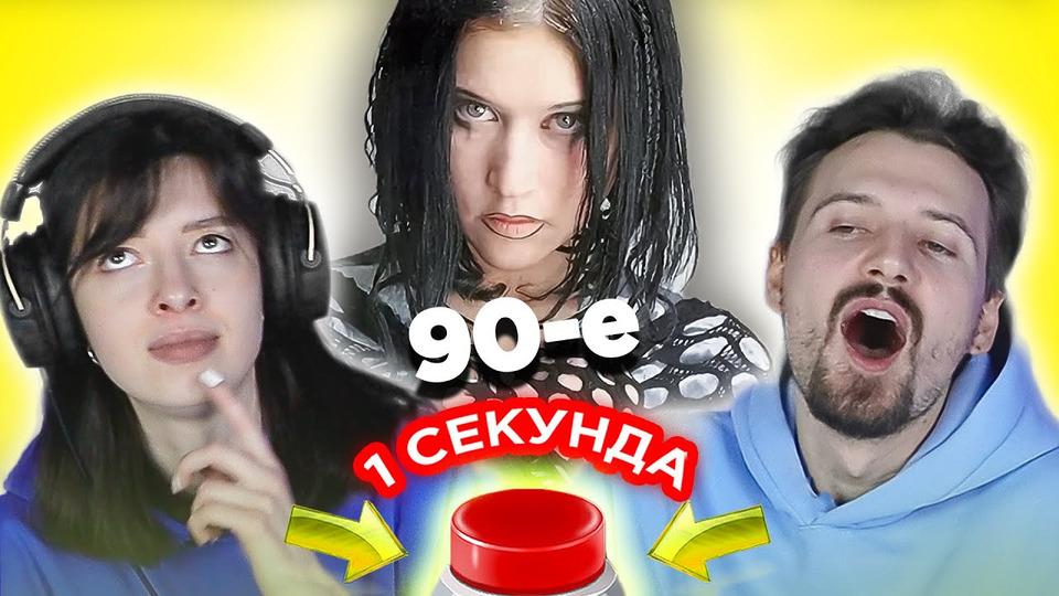 s2021e153 — Русские хиты 90-х \ УГАДАЙ ПЕСНЮ за1 секунду