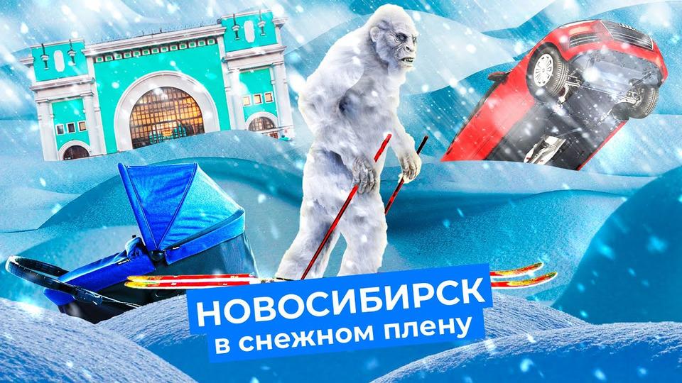s05e48 — Новосибирск: почему город-сугроб утопает вснегу ичто обэтом думают люди