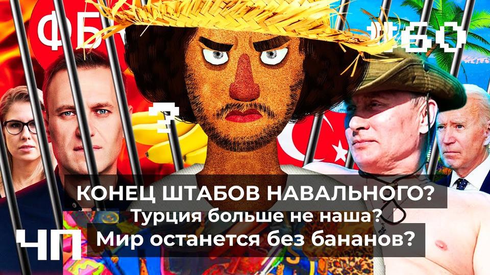s05 special-0 — ЧёПроисходит #60 | ФБК иштабы Навального разгромлены, Турция закрыта, Иран иИзраиль ждёт война?