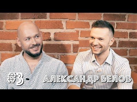 s01e03 — Саша Белов/ToBeLove/— обАлександре Олешко, 2,5 детях илучших агентствах. Предельник #3