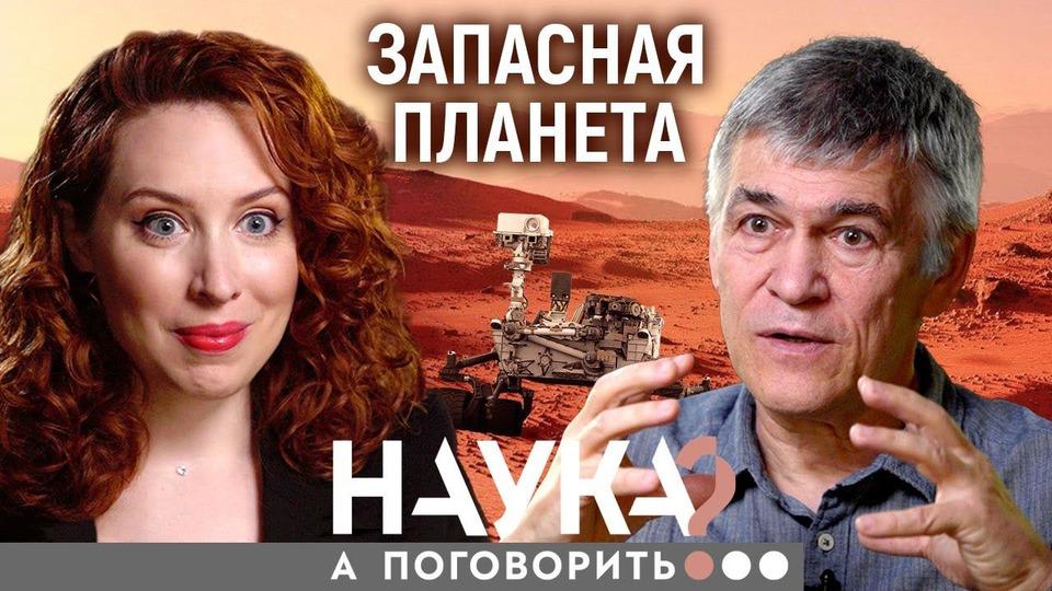 s04e21 — Владимир Сурдин. Пора валить с Земли. Какая еще планета пригодна для жизни?