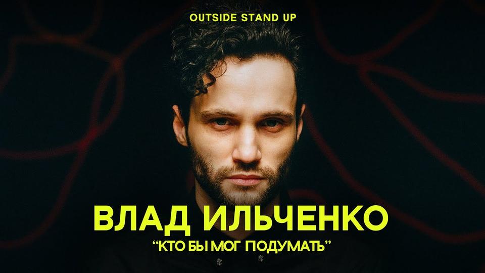 s02e24 — Влад Ильченко «КТО БЫМОГ ПОДУМАТЬ»