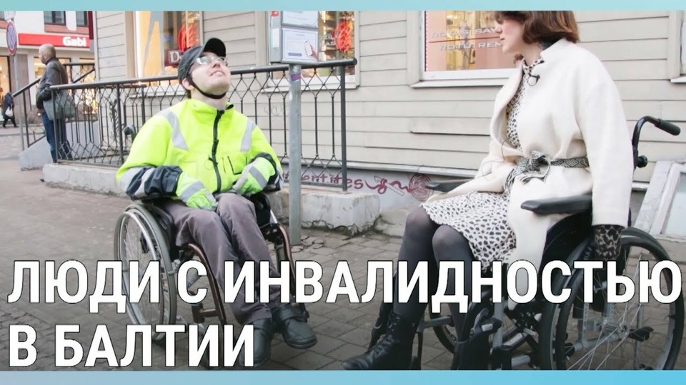 s02e08 — Жизнь с инвалидностью