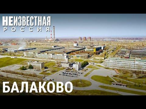 s06e16 — Балаково. Город пяти ударных строек