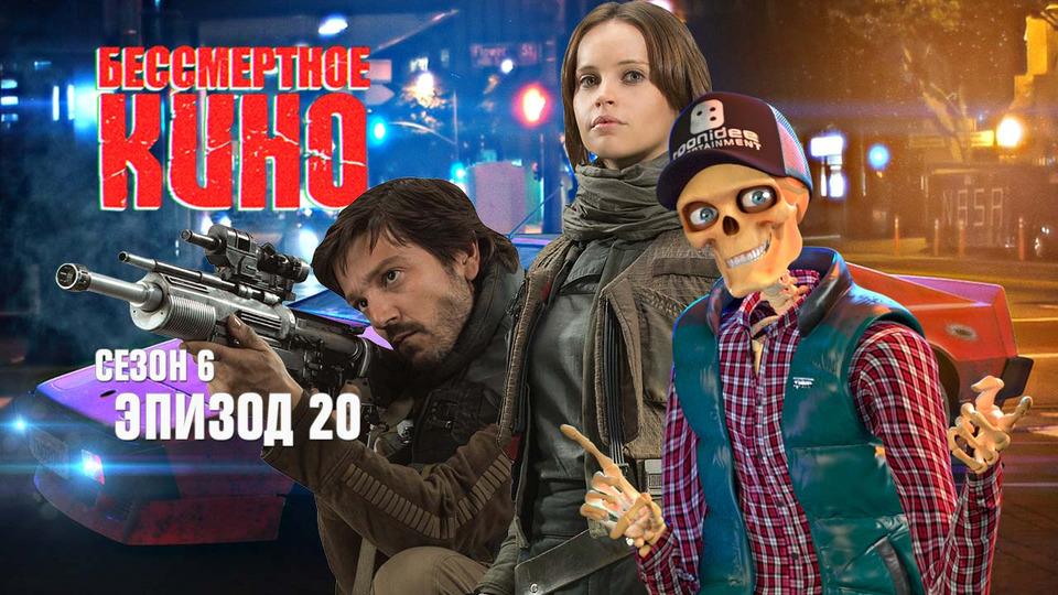 s06e20 — Выпуск №20.