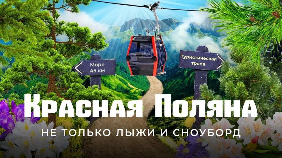 s05e123 — Красная Поляна: типичный Кавказ или Новая Зеландия? | Сочи без пляжей ичурчхелы