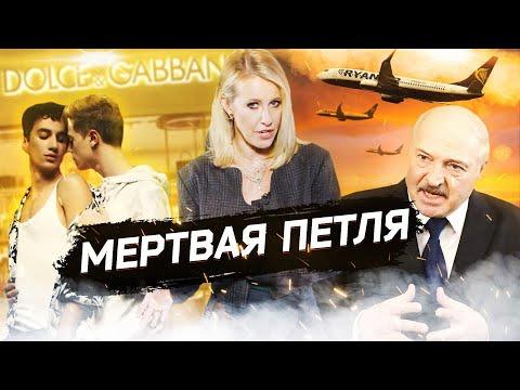 s02 special-36 — Лукашенко изгой, презентация ГУЛАГа ивойна сDolce&Gabbana. ОСТОРОЖНО: НОВОСТИ!