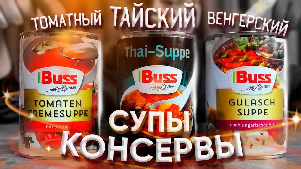 s07e11 — СУПЫ ВЖЕСТИ | Buss изГермании | Как Бусс навкус? консервированные супы