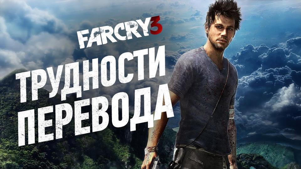 s01e01 — Трудности перевода. Far Cry 3