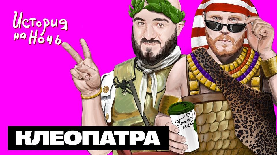 s01e28 — #28: «Клеопатра»