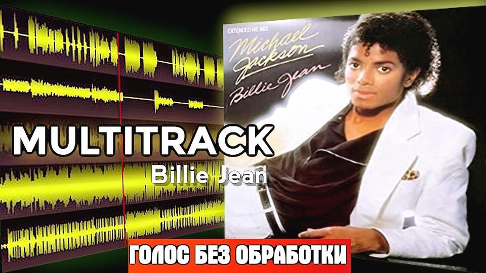s04e83 — МУЛЬТИТРЕК ПЕСНИ: Michael Jackson— Billie Jean