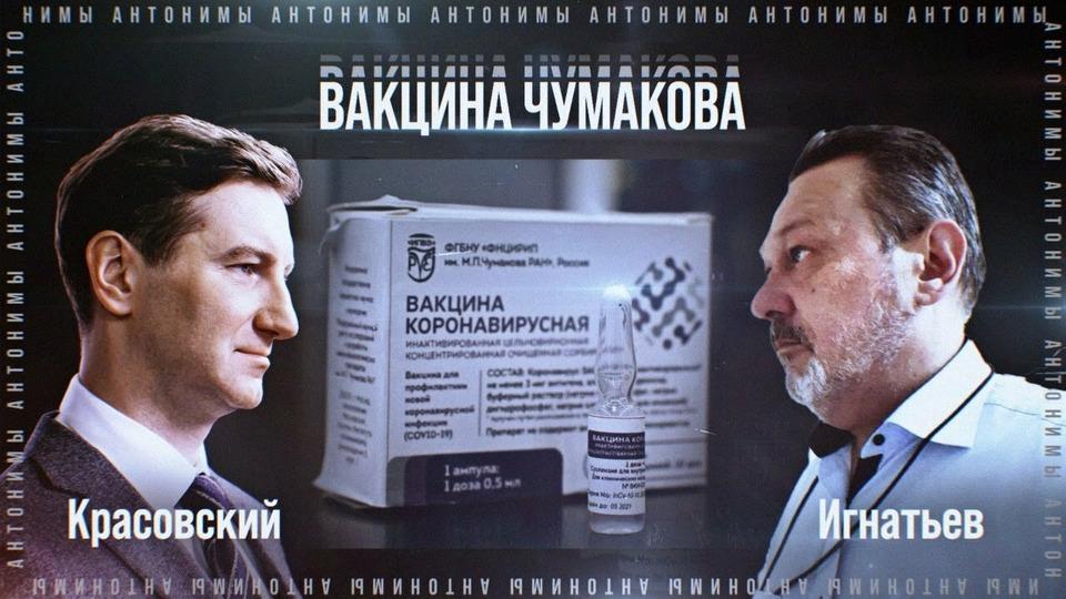 s01e09 — Прививка от ковида #3. Профессор Игнатьев: всё о чумаковской вакцине
