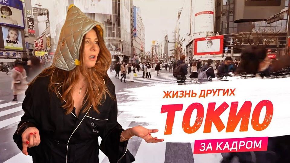 s01 special-1 — За кадром. Токио
