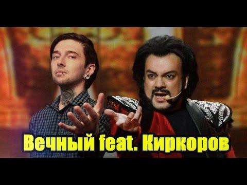 s02e58 — Вечный feat. Киркоров— Бассейн (премьера)