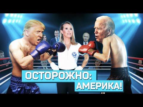 s02e16 — ТРАМП ПРОТИВ БАЙДЕНА ИПРИ ЧЕМ ТУТ ПУТИН: Все овыборах президента США