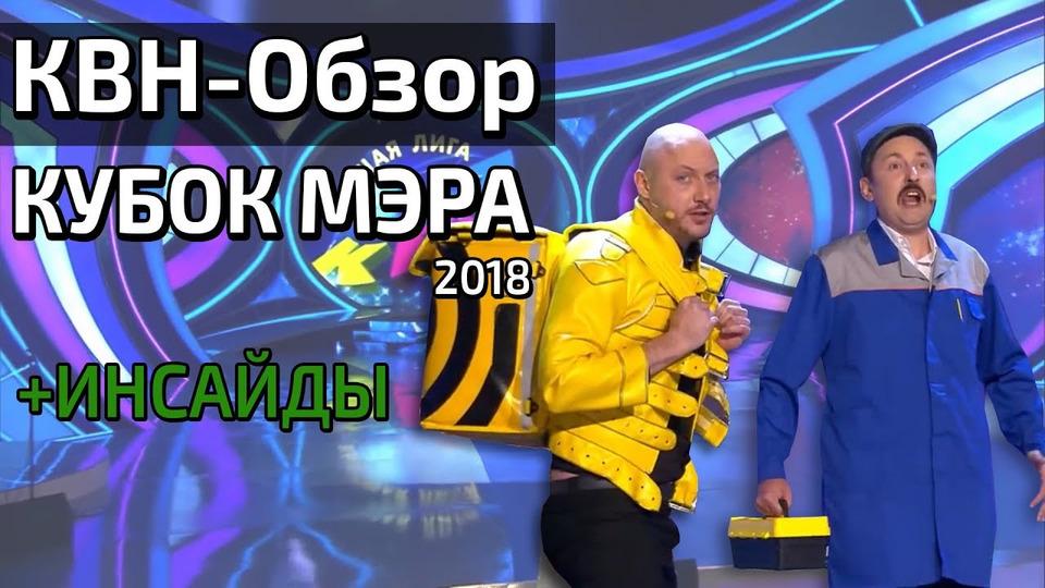 s04e31 — КВН-Обзор. КУБОК МЭРА МОСКВЫ 2018