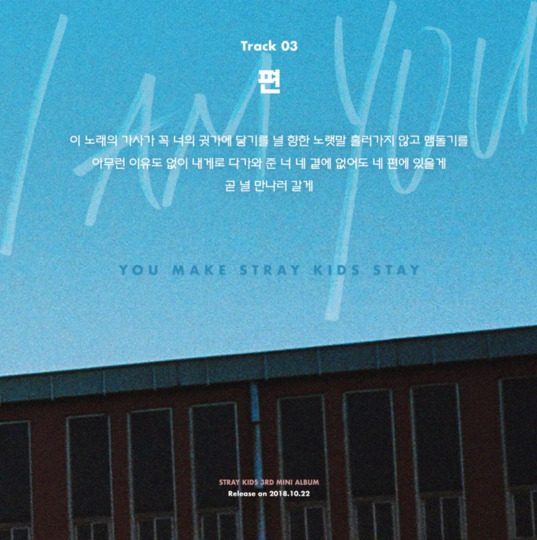 s2018e187 — [Inst. Lyric Card] «I am YOU: 편» #3