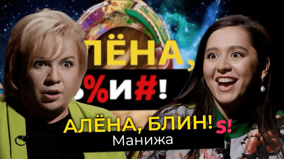 s01e70 — MANIZHA— Евровидение, хейтеры, комплексы, личная жизнь