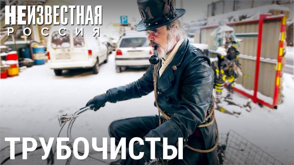 s06e04 — Дело— труба. Калининградские трубочисты
