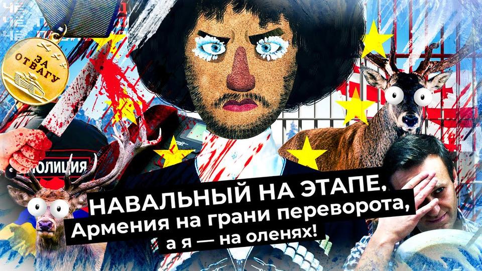 s05 special-0 — ЧёПроисходит #53 | Переворот вАрмении, годовщина убийства Немцова, Пригожин врозыске ФБР