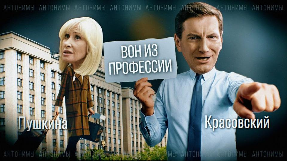 s01e26 — Выборы в Госдуму, закон о домашнем насилии. Депутат Оксана Пушкина