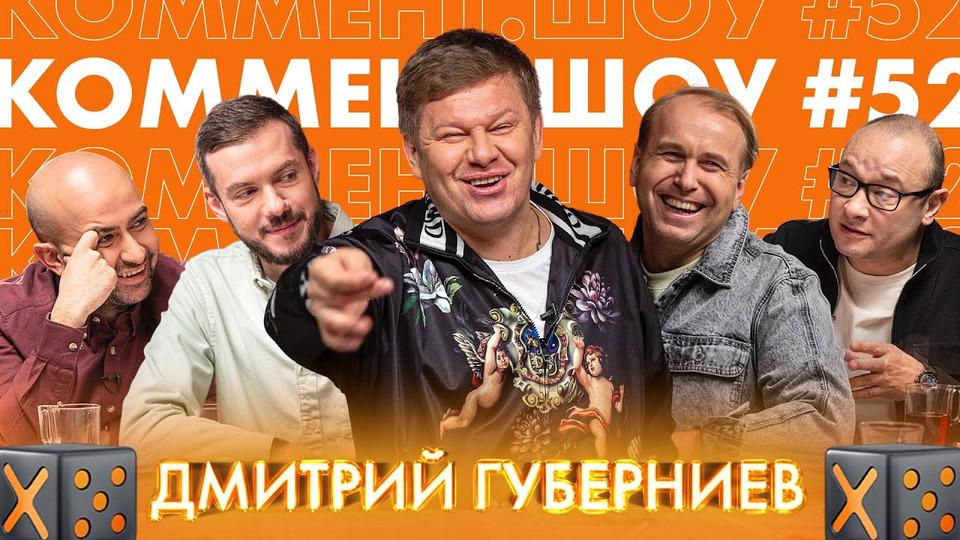 s02e11 — #52   Губерниев. Россия, биатлон ихейтеры