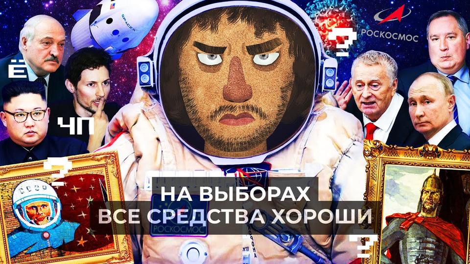 s05 special-0 — ЧёПроисходит #82 | Кремль победил Apple, Google иДурова, Путин изолировался, наЛуну нелетим