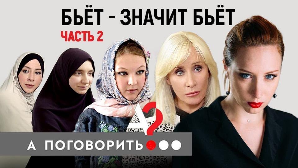 s03e12 — Бьёт - значит бьёт. (часть 2) Дагестан, Государственная дума, #MeToo