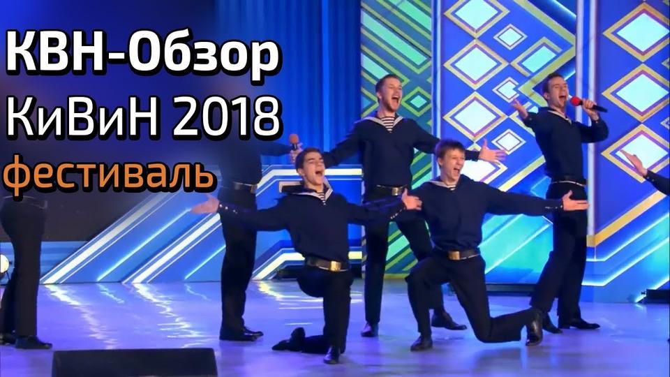 s04e04 — КВН-Обзор. Фестиваль вСочи 2018