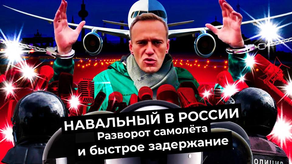 s05e10 — Задержание Навального вШереметьево | Как Навальный вернулся вРоссию