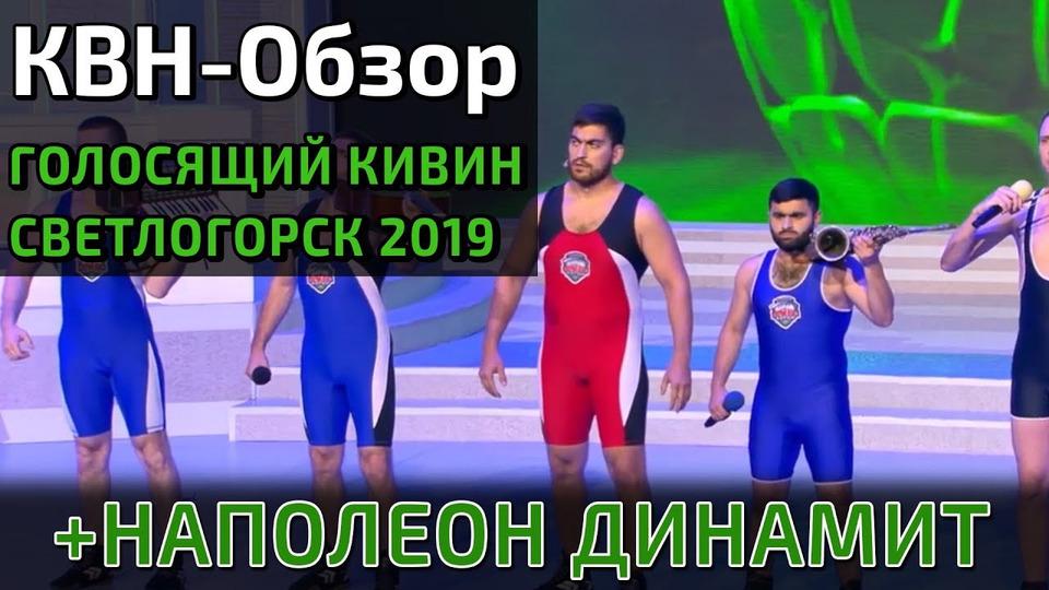 s05e29 — КВН-Обзор. Голосящий КиВиН (Светлогорск) 2019