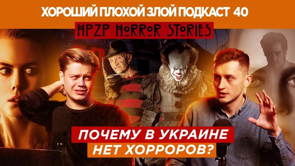s2020e40 — Хорроры: почему они нас пугают, ипочему нам это нравится?