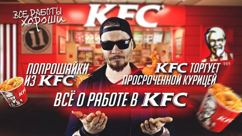 s02e01 — KFC торгует просроченной курицей. Все оработе вКФС. Попрошайки изKFC