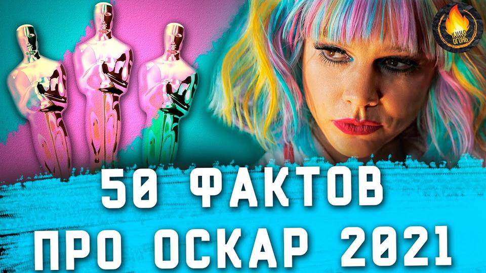 s2021e366 — 50 ФАКТОВ ПРО ОСКАР 2021