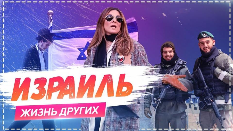 s01e03 — Выпуск 03. Израиль