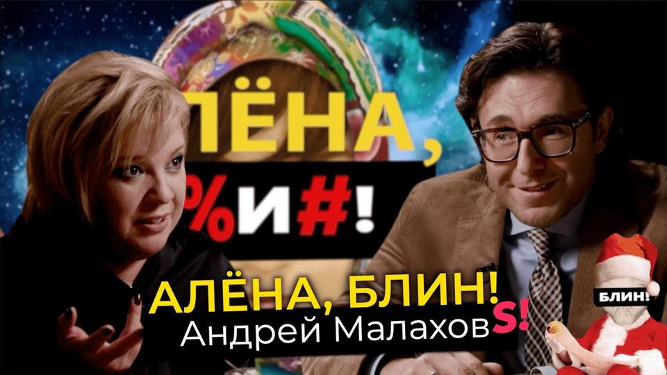 s01e55 — Андрей Малахов— итоги 2020-го, суд сРудковской, месть Собчак, скандал сКоролёвой иТарзаном