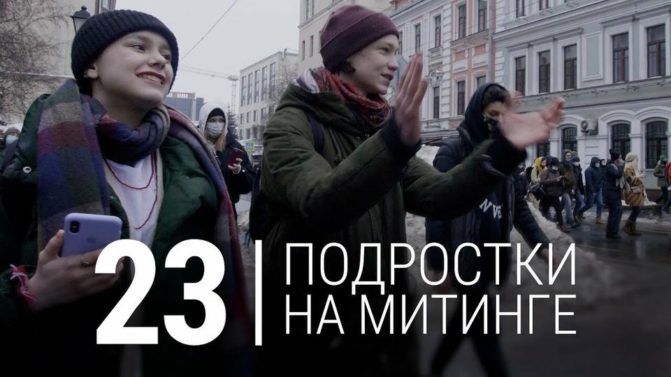 s07e05 — 23-е. Митинг в поддержку Навального глазами подростков