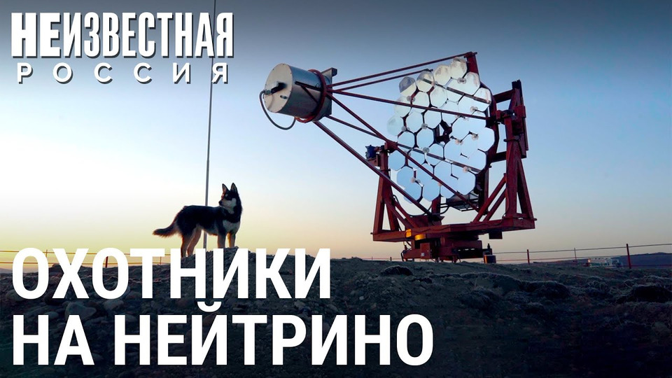 s06e14 — Байкал. Охотники нанейтрино