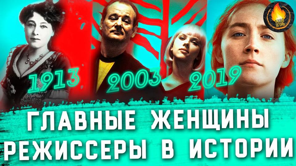 s2021e360 — 10 ГЛАВНЫХ ЖЕНЩИН-РЕЖИССЕРОВ ВИСТОРИИ КИНО