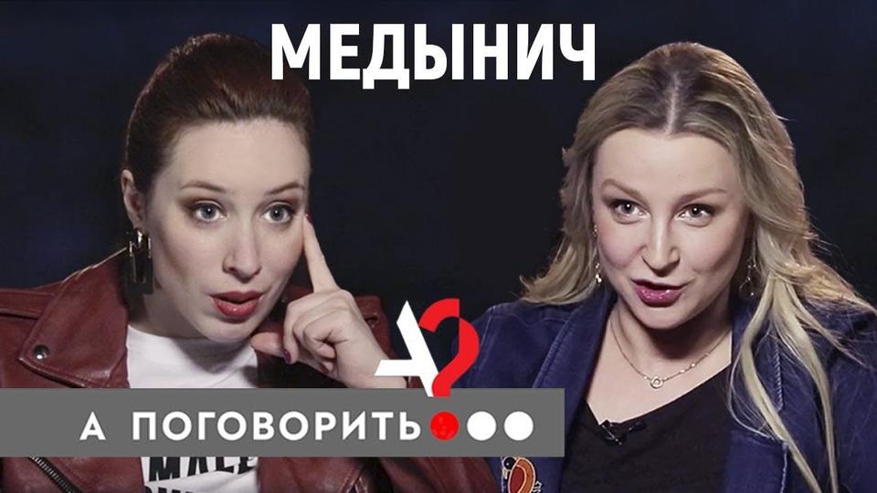 s02e04 — Ольга Медынич. Инстаграм, Петросян, ошибки женщин