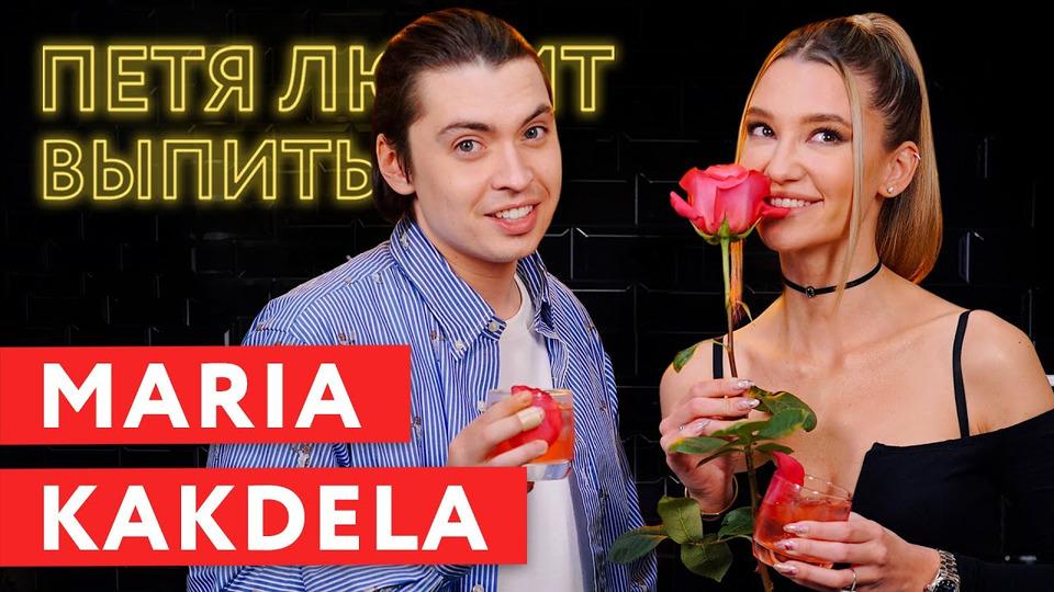 s04e17 — Мария Белова/ Тарасова/ Каkdеlа